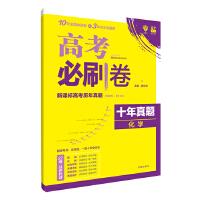 理想树2019新版 高考必刷卷十年真题 化学 2009-2018真题卷 67高考复习辅导用书