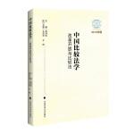 中国比较法学:改革开放与比较法(2018年卷)