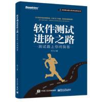 软件测试进阶之路 测试路上你问我答 软件测试项目开发管理书籍 软件工程师书籍 软件测试技术书籍