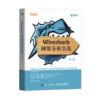 Wireshark网络分析实战 *二2版 信息安全 掌握Wireshark基本操作的入门级图书