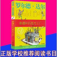 正版现货 查理和巧克力工厂 罗尔德达尔作品典藏6-7-8-9-10岁儿童文学亲子读物一二三年级小学儿童早教故事课外图书