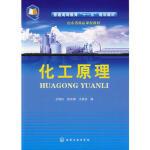 正版二手旧书8成新 化工原理(王晓红) 王晓红,田文德,王英龙化学工业出版社