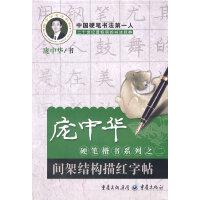 间架结构描红字帖――庞中华硬笔楷书系列之二