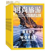 时尚旅游杂志 地理旅游期刊2020年全年杂志订阅新刊预订1年共12期2月起订