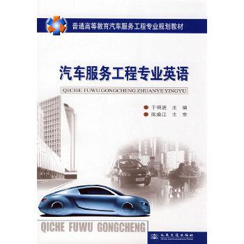 汽车服务工程专业英语(汽车高等教材)