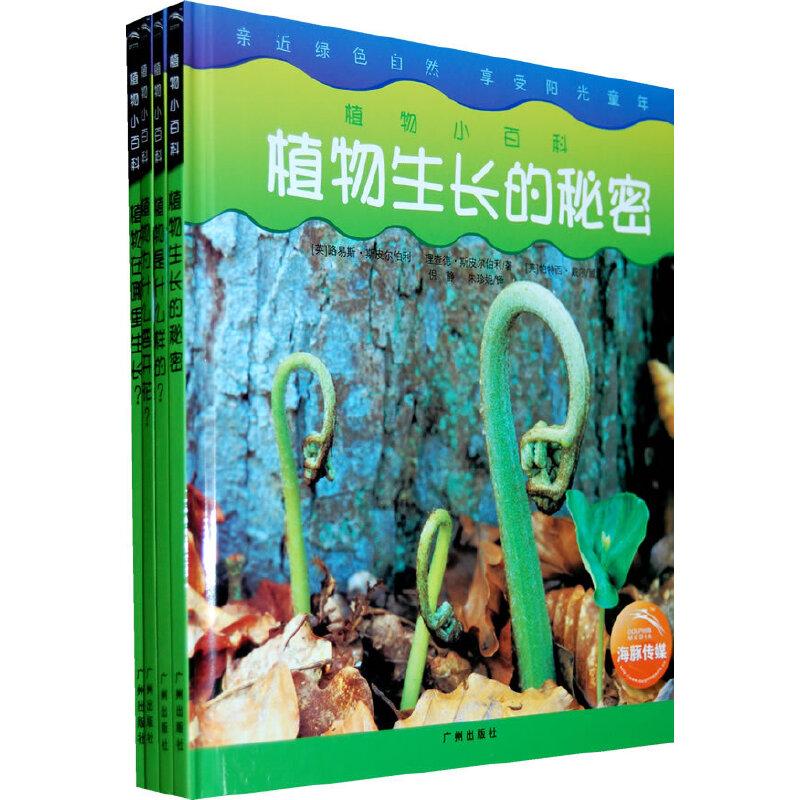 植物小百科系列(全四册)
