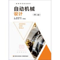 【二手旧书9成新】 自动机械设计/高等学校专业教材(第二版) 尚久浩 9787501939053 中国轻工业出版社