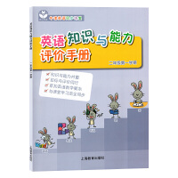 英语知识与能力评价手册二年级第一学期