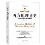 西方地理通史 ――西方地理是文�W、�v史、科�W、��g、哲�W之根