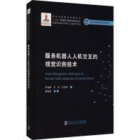 服务机器人人机交互的视觉识别技术 哈尔滨工业大学出版社