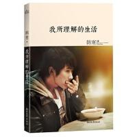 韩寒:我所理解的生活 韩寒 9787533935498 浙江文艺出版社