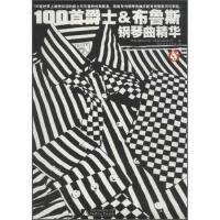 【二手旧书9成新】100首爵士&布鲁斯钢琴曲精华[英国] Wise Publiscations,好好艺术工作室9787