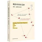 薄荷实验 喂养中国小皇帝:儿童、食品与社会变迁