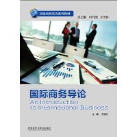 国际商务导论(高级商务英语系列)