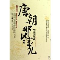 唐朝那些事儿(大唐开国卷)/历史新阅读丛书