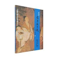 儿童中国文化导读之二――老子庄子选
