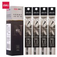 得力中性笔芯1.0mm子弹头水笔替芯黑色20支装水性笔书写签字黑笔