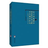 基于功能翻译理论的中央文献对外翻译研究-(――以《政府工作报告》日译为例)