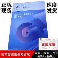 欧盟企业在中国建议书2020/2021