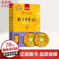 新版中日交流标准日本语初级(第2版) 人民教育出版社