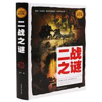 二战之谜 精装全民阅读提升版书籍中外战争纪实 二战之谜解读二战谜团破译军事密码