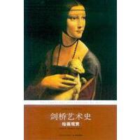 【二手旧书8成新】剑桥艺术史:绘画观赏 [英]苏珊・伍德福德 译林出版社 9787544705677