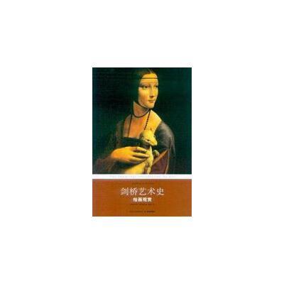 【二手旧书8成新】剑桥艺术史:绘画观赏 [英]苏珊·伍德福德 译林出版社 9787544705677 实拍图为准,套装默认单本,咨询客服寻书!