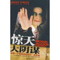 惊天大阴谋--还原一个真实的迈克尔 杰克逊