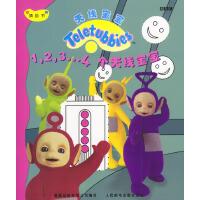 天线宝宝填色书--4个天线宝宝