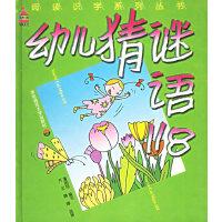幼儿猜谜语118――阅读识字系列丛书(注音版)