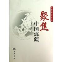 聚焦中国海疆(中国海疆风云录)