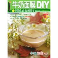 【二手书旧书95成新】 牛奶面膜DIY 蔡闵如 9787810367530