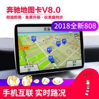 【支持礼品卡】奔驰V8.0 A200 C180L C200L B200 GLA200 GLC汽车导航地图卡升级z8h