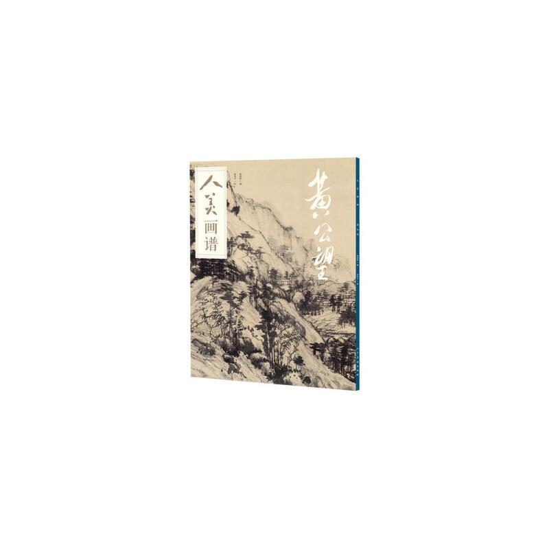 人美画谱-黄公望