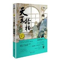 天王搭档青罗扇子世界知识出版社9787501249145
