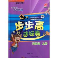 百思英语六年制小学英语步步高达标卷四年级上册