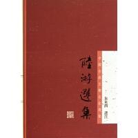陆游选集(精)/中国古典文学名家选集