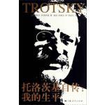 XF 托洛茨基自传-我的生平[苏]列夫・托洛茨基上海人民出版社