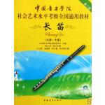 中国音乐学院社会艺术水平考级全国通用教材 长笛(九级~十级)(附DVD1张)