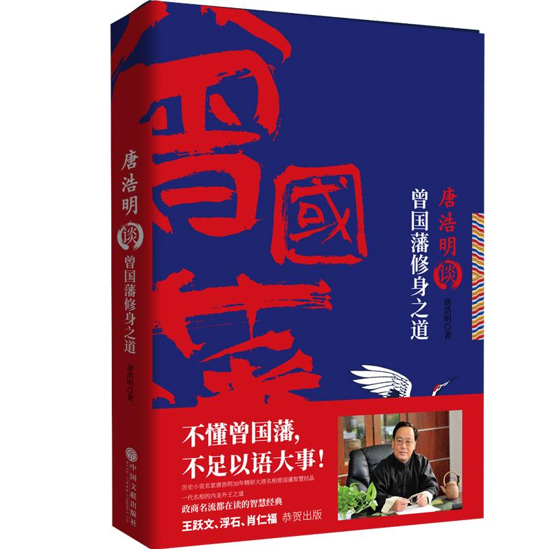 """唐浩明谈曾国藩修身之道(名家唐浩明2019年首发新书!) (唐浩明谈曾国藩""""修齐治平""""系列之一。)公务员、学者、商人、学生以及社会精英人士们都喜欢读的智慧经典。一代官圣曾国藩的智慧备受近代中国人的推崇,对广大读者的做人做事、学习工作有很强的实用价值。"""