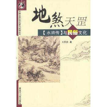 地煞天罡《水浒传》与民俗文化——中国古典文学名著与民俗文化