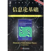信息论基础(原书第2版)/计算机科学丛书