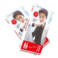 优雅高冷 杨洋180张分享套装学生明信片粉丝珍藏小书签小贴纸