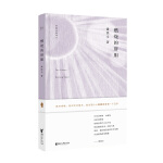 中国桂冠诗丛・第二辑:燃烧的肝胆