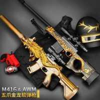 儿童吃鸡枪玩具仿真突击软弹枪AWM狙击枪M416全装备五爪金龙皮肤
