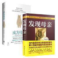 2册 发现母亲+成为母亲 孕产育儿书籍 儿童心理学家 庭教教育 如何说孩子才会听好妈妈胜过好老师 正面管教百科全书