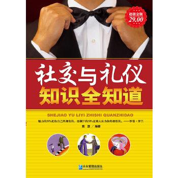 社交与礼仪知识大全集(pdf+txt+epub+azw3+mobi电子书在线阅读下载)