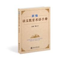 新编语文教育术语手册