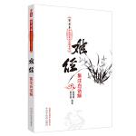 难经集注白话解・郭霭春中医经典白话解系列