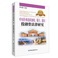 中国企业赴新加坡、瑞士、德国投融资法律研究